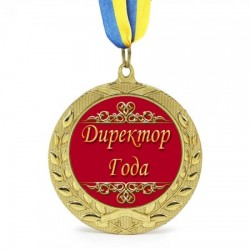 Медаль подарочная  Директор года