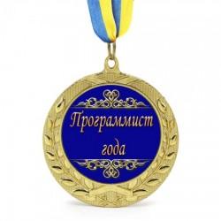 Медаль подарочная  Програміст року