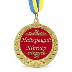 Медаль Найкращий тренер