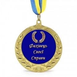 Медаль Фахівець своєї справи
