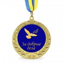 Медаль  За добрые дела
