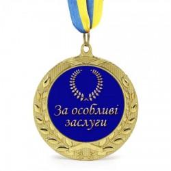 Медаль  За особливі заслуги