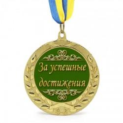 Медаль За успешные достижения