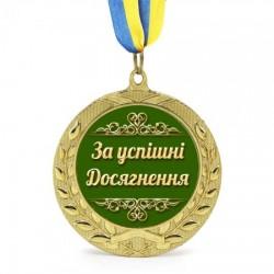 Медаль  За успішні досягнення