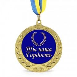 Медаль  Ты наша гордость