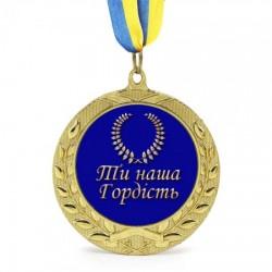 Медаль подарочная  Ти наша гордість