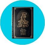 Книги мудрости и афоризмов