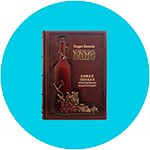 Книги об алкогольных напитках