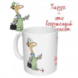 Чашка с принтом  Хирург
