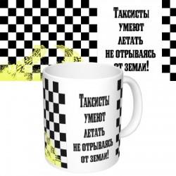 Чашка с принтом  Таксисты умеют летать