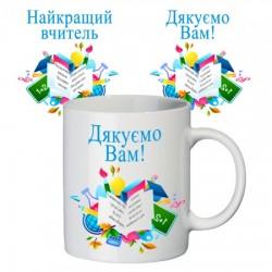 Чашка  Найкращий вчитель