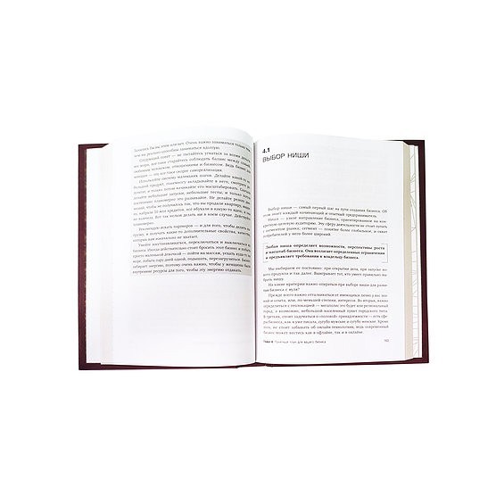 Бизнес Библия для женщин