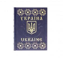 Книга Украина