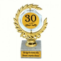 Статуэтка  Юбилейная 30 років Венок с кристаллом