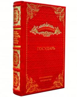 Подарочное издание «Государь» Никколо Макиавелли в кожаном переплете в футляре