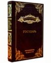 Подарочное издание «Государь» Никколо Макиавелли в кожаном переплете ручной работы в футляре