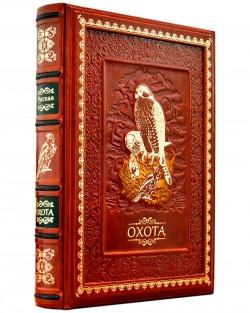 Подарочная книга «Великокняжеская, царская охота на Руси» в кожаном переплете