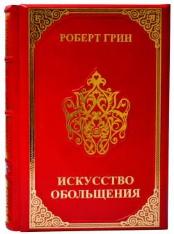Подарочная книга «Искусство обольщения» Роберт Грин в кожаном переплете