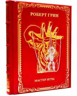 Подарочная книга «Мастер игры» Роберт Грин в кожаном переплете