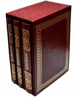 Подарочное издание «Историческое наследие» в трех томах в кожаном переплете в футляре