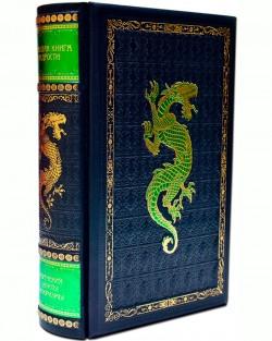 Подарочное издание «Большая книга мудрости» в кожаном переплете в футляре