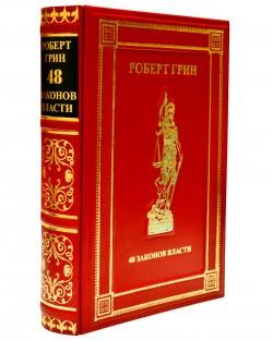 Подарочная книга «48 законов власти» Роберт Грин в кожаном переплете