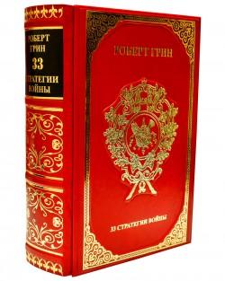 Подарочная книга «33 стратегии войны» Роберт Грин в кожаном переплете