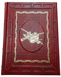 Подарочная книга «Охотничье оружие мира» в кожаном переплете
