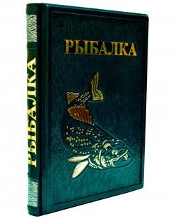 Подарочная книга «Рыбалка» в кожаном переплете