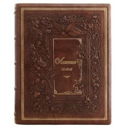 Книга Родословная Летопись семьи