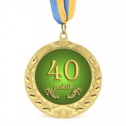 Медаль  Юбилейная 40 років