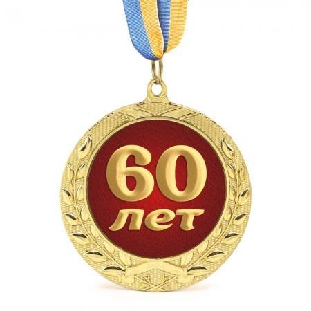 Медаль подарочная  Юбилейная 60 лет