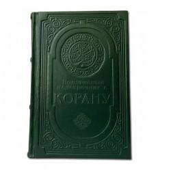 Книга  Понятийный подстрочник для Корана