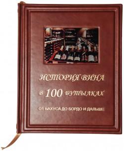 Книга в кожаном переплете с тиснением на коже  История вина в 100 бутылках. От Бахуса до Бордо и дальше