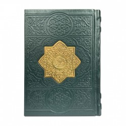 Коран с литьем на арабском языке в кожаном переплете
