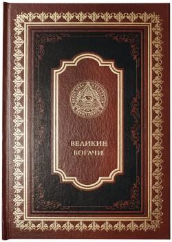 Книга Великие богачи  подарочное издание в кожаном переплете