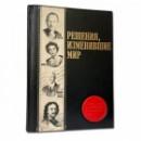 Подарочная книга  Решения, изменившие мир