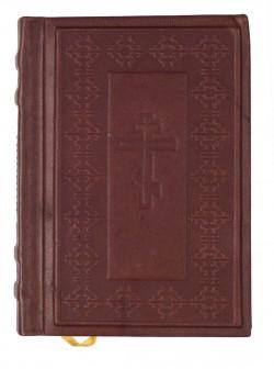 Подарочная книга  Билия малая