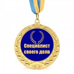 Медаль подарочная Специалист своего дела