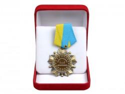 Орден Найкращому вчителю  в подарочной коробке