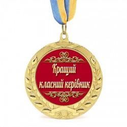Медаль   Кращий класний керівник