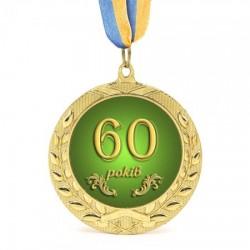 Медаль подарочная  60 років