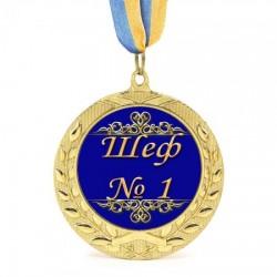 Медаль подарочная  Шеф № 1