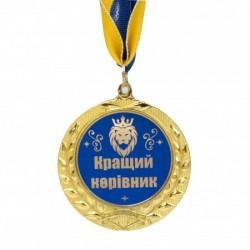 Медаль  Кращий керівник
