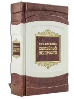Подарочная  книга семейной мудрости