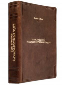 Подарочная книга Семь навыков высокоэффективных людей Стивен Р. Кови