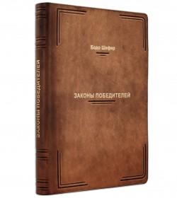Подарочная книга законы победителей