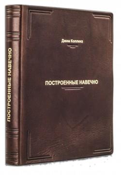 Подарочная книга Коллинз Дж  Построенные навечно