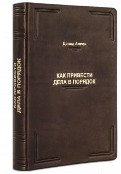 Подарочное издание Дэвид Аллен