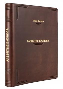 Подарчная книа Верн Харниш  Развитие бизнеса